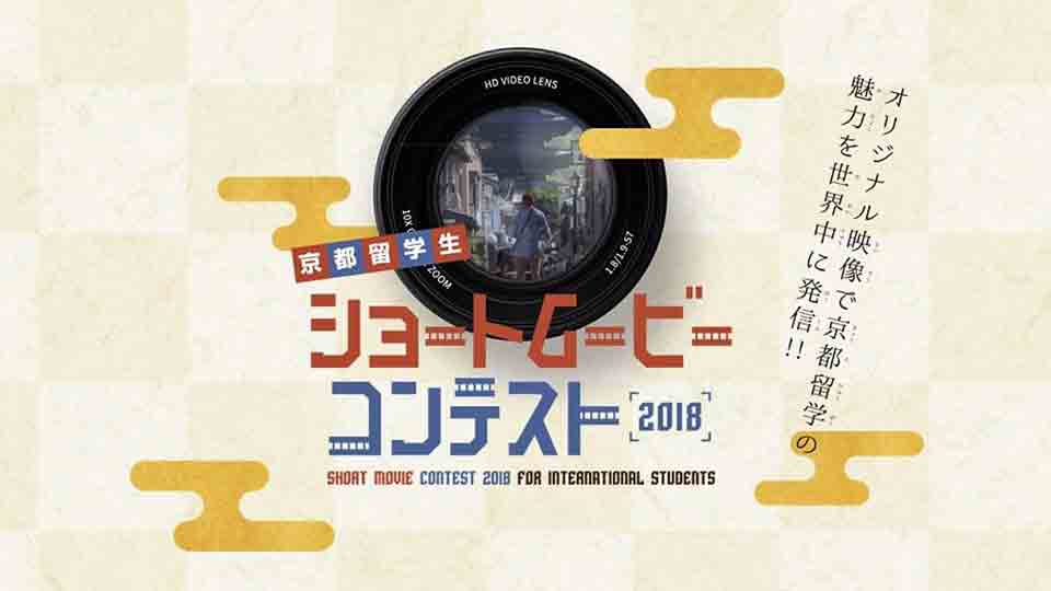 Screening of Short Movies by International Students: The beauty of studying in Kyoto portrayed by international students